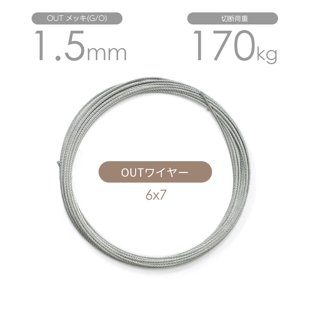 OUTワイヤー メッキ(G/O) 6x7 1.5mm カット販売