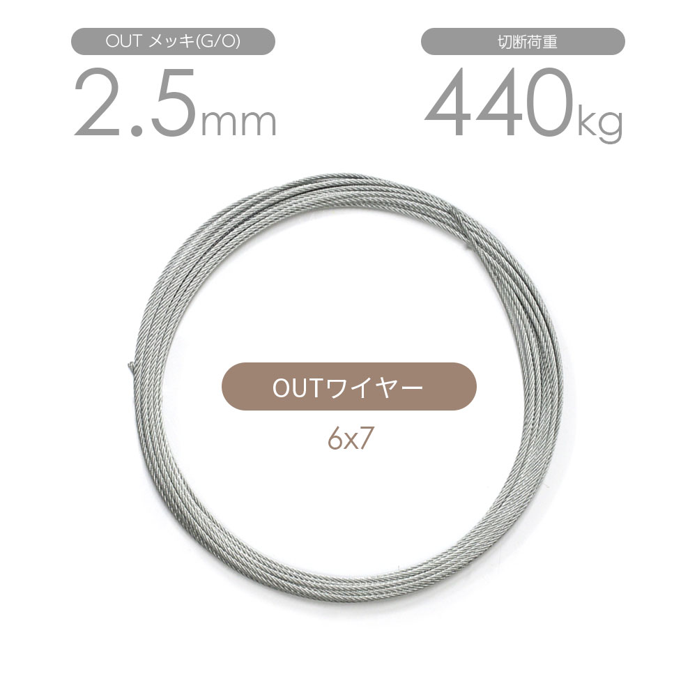 OUTワイヤー メッキ(G/O) 6x7 2.5mm カット販売